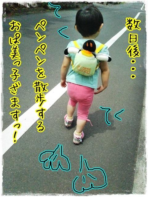 ぺんぺn散歩