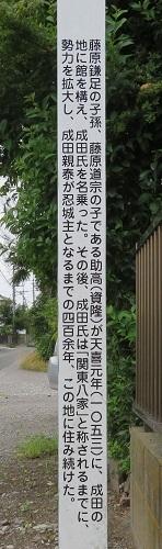 鉢形・忍 (32)