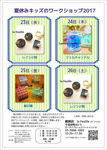 fc2blog_20170731115028813.jpg