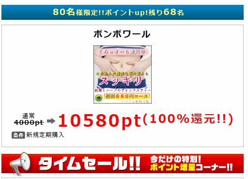 【Pインカム】100%還元 スッキリ&美容のお茶を実質無料で購入する