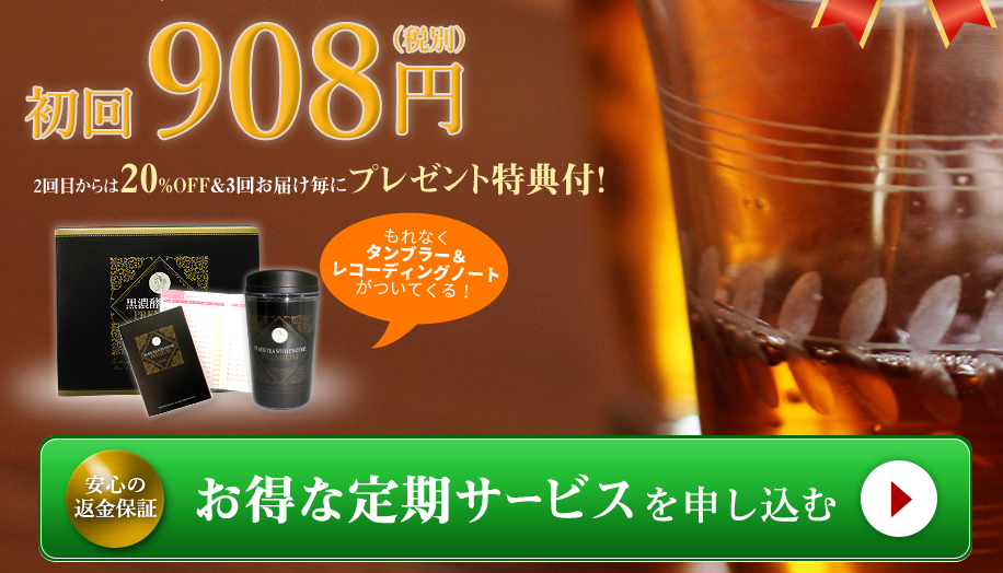 【初回解約OK!!100%還元】【素肌革命黒濃酵素紅茶PREMIUM】