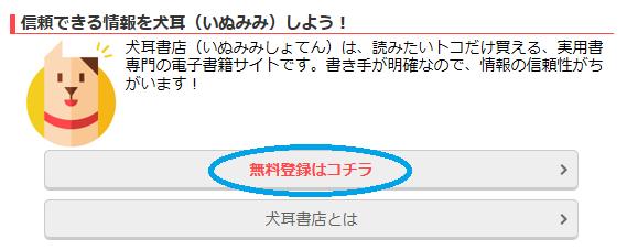 【げん玉】犬耳書店 無料会員登録 で簡単お小遣い稼ぎ