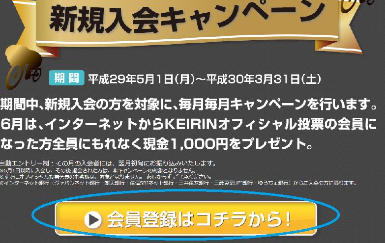 KEIRINネット投票拡大キャンペーン!で1000円もらえる。