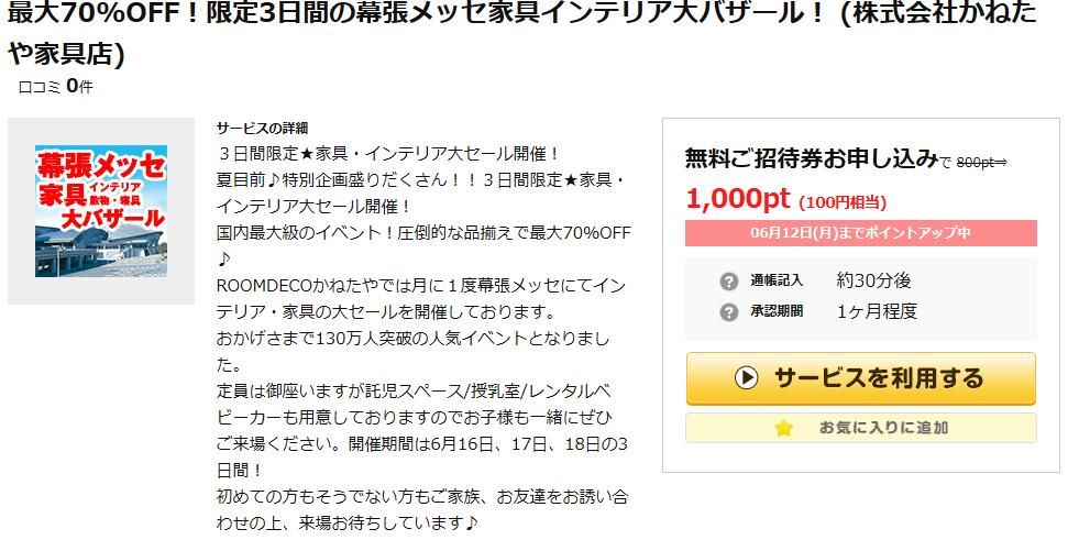 【げん玉】幕張メッセ家具インテリア大バザールの招待券を申し込んで100円稼ぐ