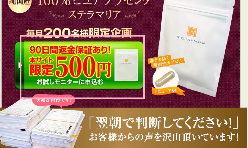 【ポイントタウン】プラセンタを実質無料で購入する。