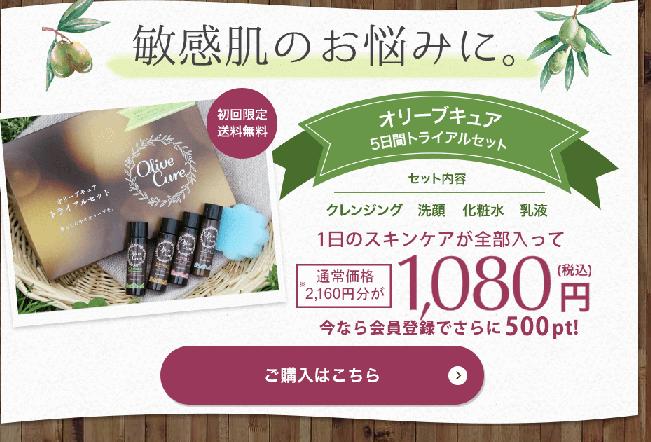 【ちょびリッチ】オリーブキュア5日間お試しセットが実質無料で買えます。
