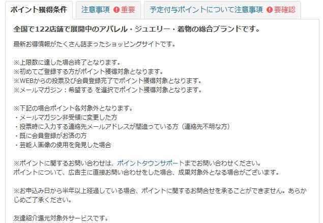 【ポイントタウン】キャンペーン投票&会員登録で56円稼ぐ