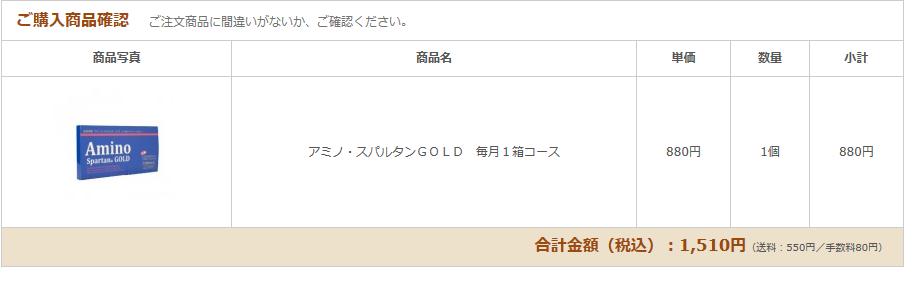 【ポイントインカム】100%還元アミノスパルタンGOLDを購入してネズ吉捕まえた!