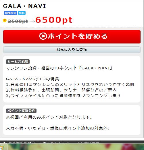 【ポイントインカム】簡単無料会員登録で650円稼ぐ。