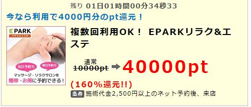 【ポイントインカム】EPARKリラク&エステを利用して1200円のお小遣い稼ぎをしました。