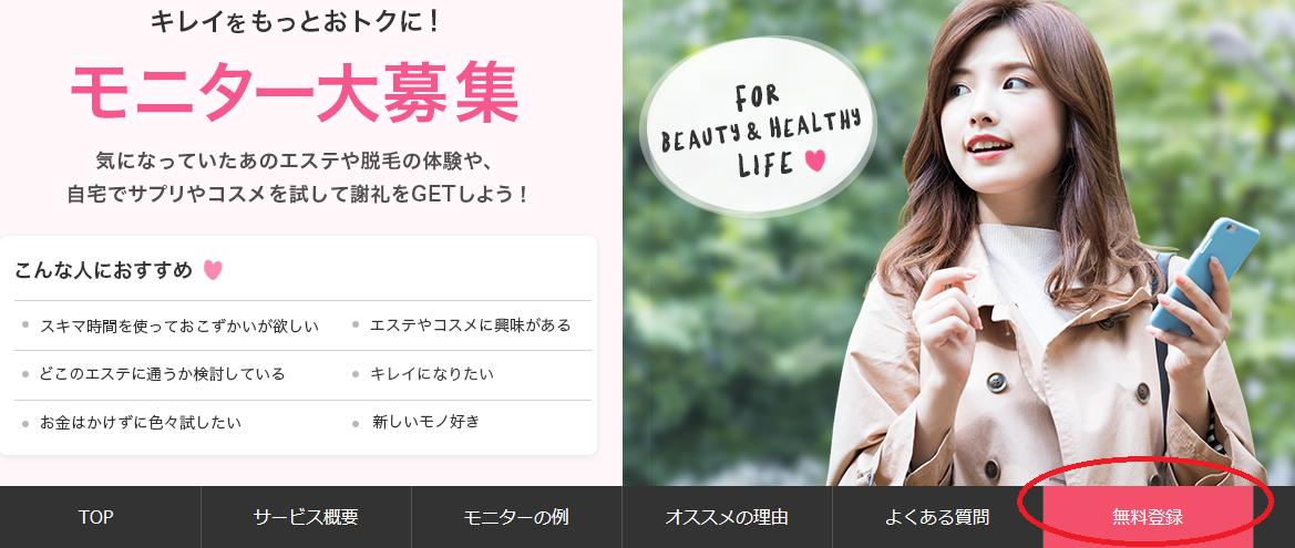 【ハピタス】Japamoni.comに無料会員登録をして80円のお小遣いを稼ぐ