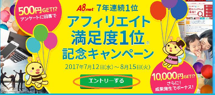 【A8】キャンペーンアンケートに答えて500円当たるかも?!