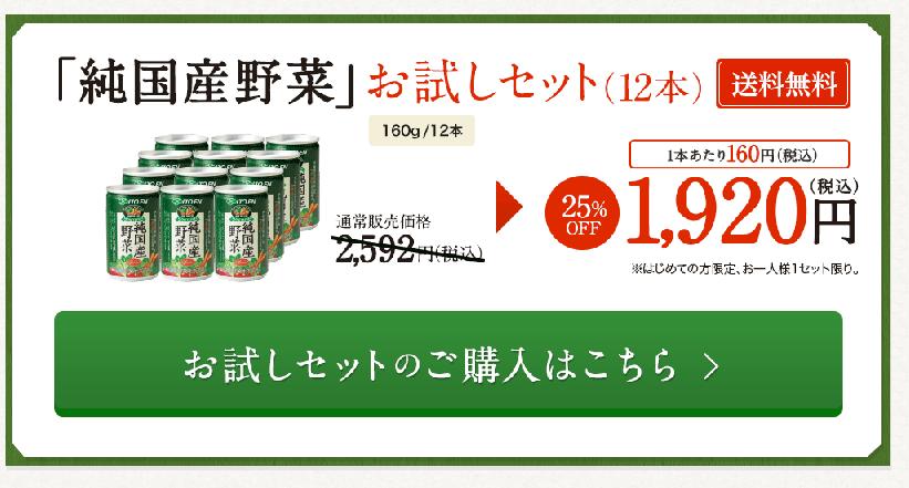 【ちょびリッチ】100%還元 【伊藤園】純国産野菜ジュース お試しセット