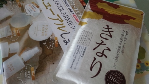 【ポイントインカム】商品が届きました。「きなり」と「ユーグレナの緑汁抹茶仕立て」