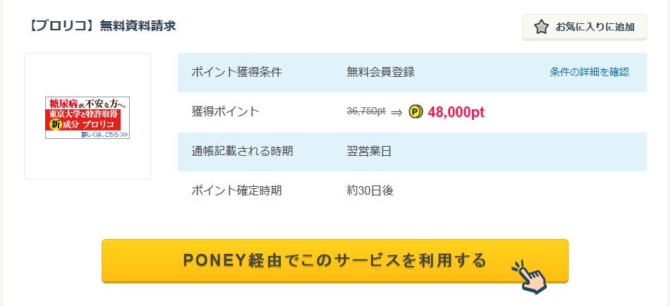 【PONEY】ブロリコ無料資料請求で480円もらおう