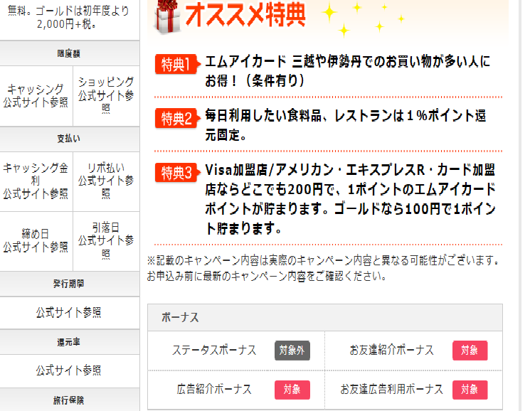 【ポイントインカム】エムアイカード発行で10000円のお小遣い