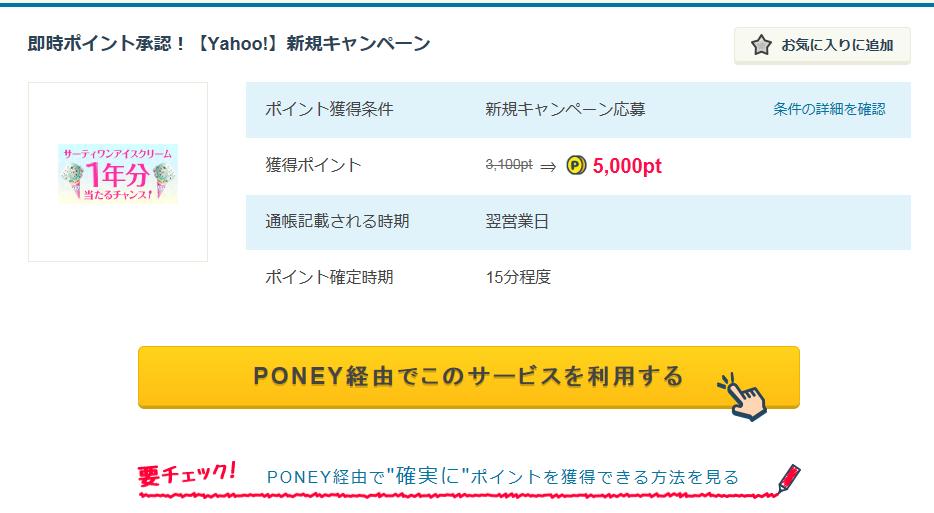 サーティーワン1年分プレゼントキャンペーンで50円稼ぐ