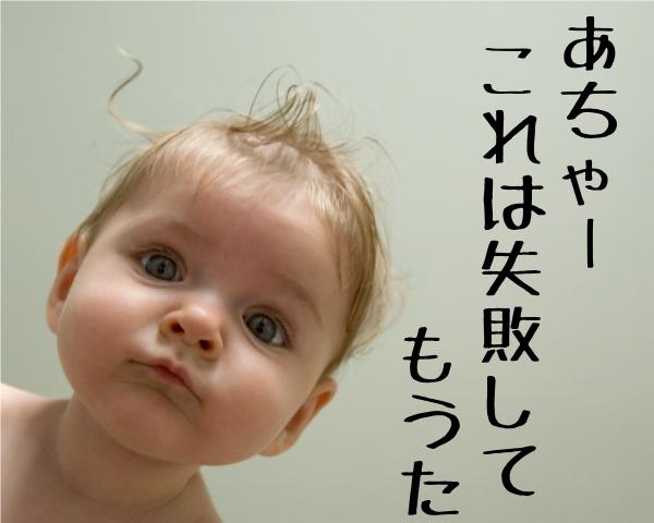 100_shippai_01.jpg