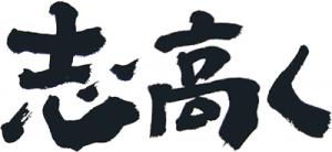 志1-300x138