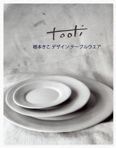 根本きこデザインのテーブルウェア『ツーチ』