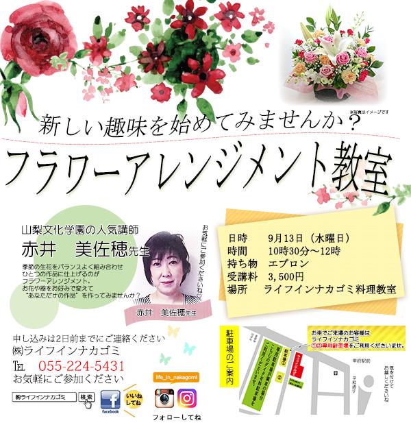buroお花イベント3