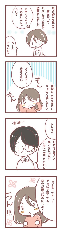 sichaku3-2.jpg