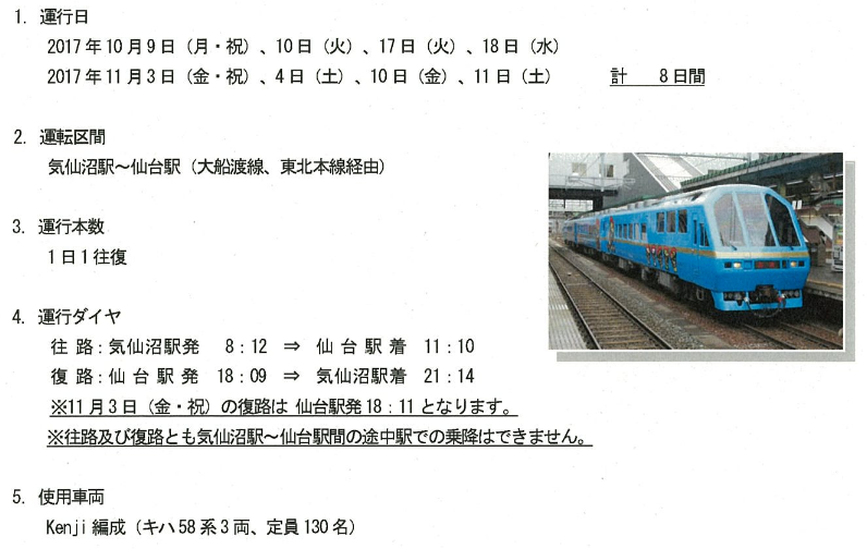 tokubetukaisoku_20170914120758e40.png