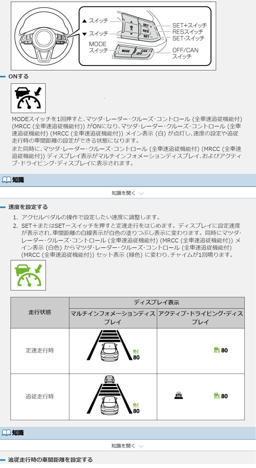 cx5_MRCC_on.jpg