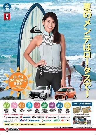 サマーキャンペーンポスター(JPEG)