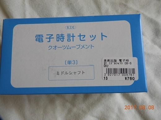 DSCN2573.jpg