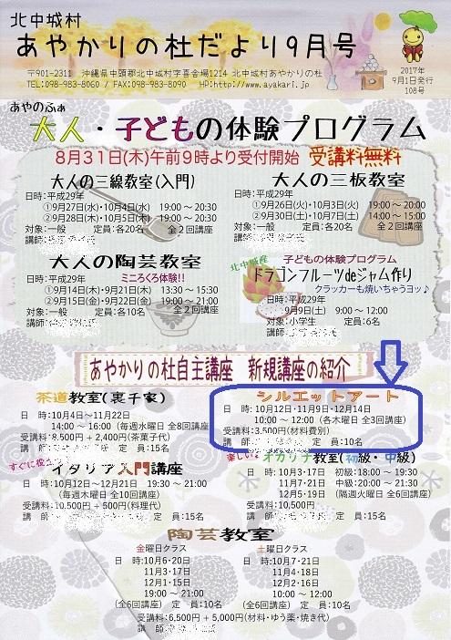 IMG_20170820_0001.jpg