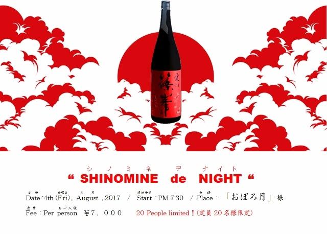 shinomine night (640x458)