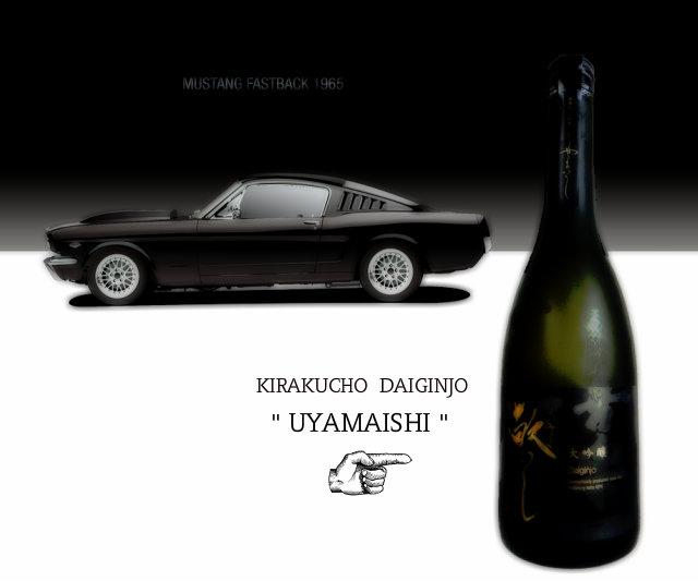 uyamashii.jpg