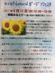 6/11みなとドーム