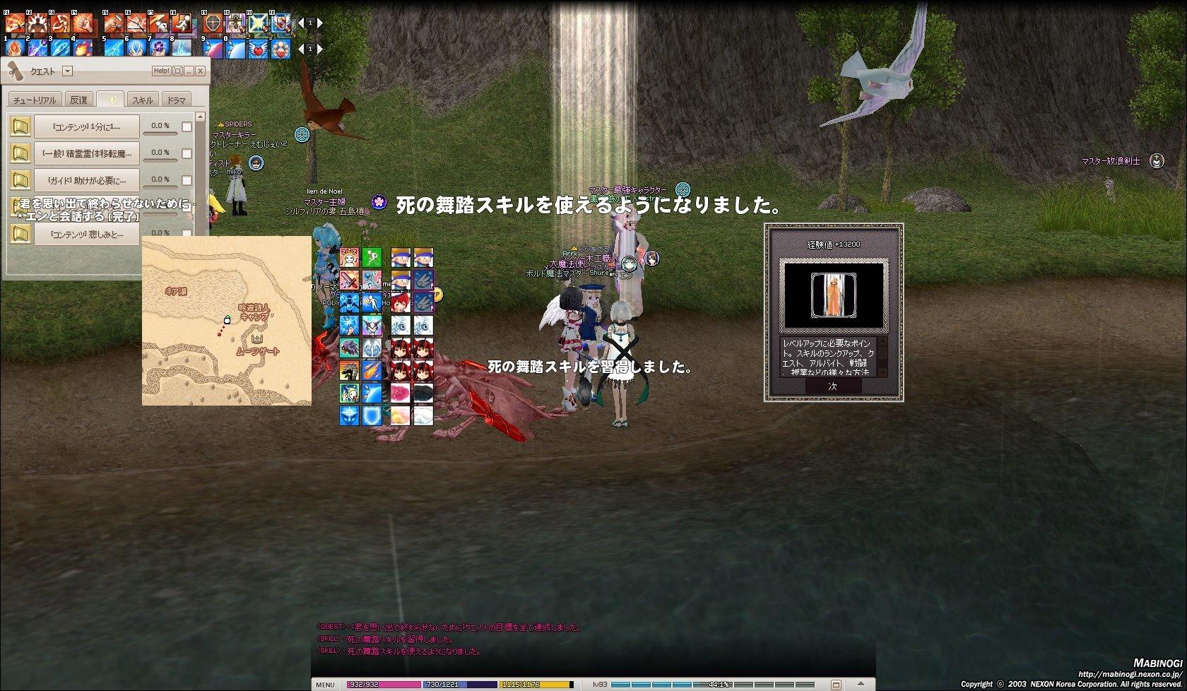 mabinogi_2017_05_17_010.jpg