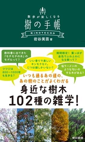 樹の手帳_cover_obi0703r