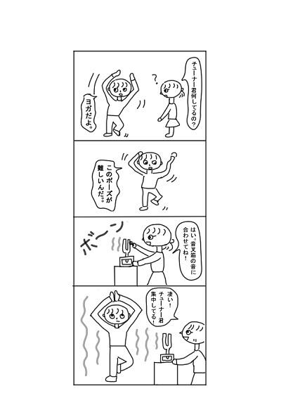 ヨガ4コマ12