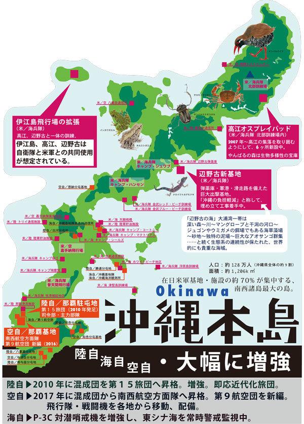okinawa-600p.jpg