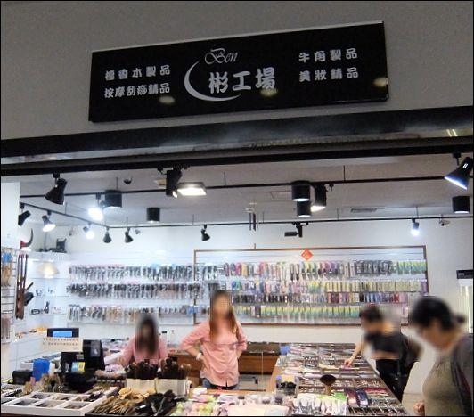 台湾かいもの6