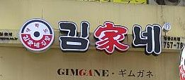 キムガネ7