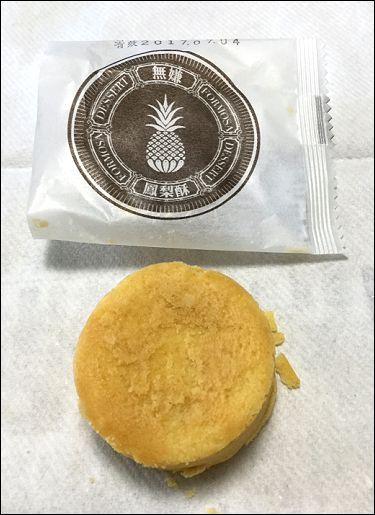 パイナップルケーキ8