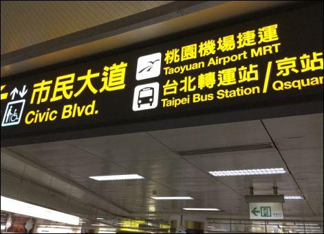 空港MRT1