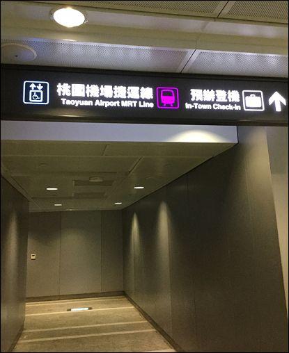 空港MRT9
