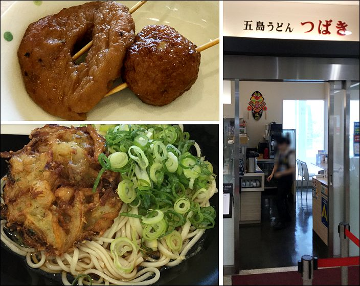 長崎16pg