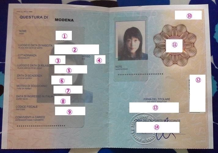 110820-2017永久滞在証②