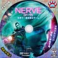 NERVE ナーヴ2