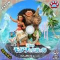 モアナと伝説の海BD2