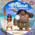 モアナと伝説の海BD5