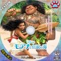 モアナと伝説の海BD4