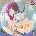 ひるね姫BD2
